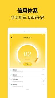 ...是一款无桩共享智能电单车分时租赁APP.-手机芒果电单车app下载 ...
