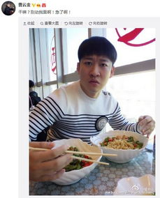 """曹某干李梦溪-今日,曹云金在微博晒出吃面照片,还调皮留言称:""""干嘛?别动我面..."""