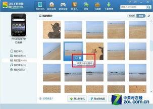 QQ手机管理支持手机与电脑间导入导出图片管理-QQ手机管理软件 全...