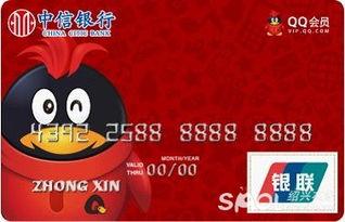 中信银行—QQ会员联名信用卡正面-QQ会员携手中信银行首推联名卡...