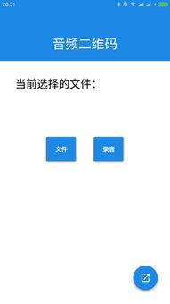 新二维码生成器app下载v16.03.24 乐游网安卓下载