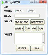 怎么举报QQ/qq群