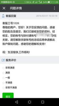 因为QQ钱包被冻结 从而导致微信开启保护 如果把QQ钱包财付通注销 ...