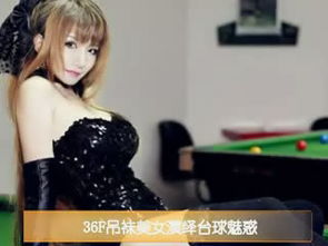 ...带美女台球诱惑www.XINHUANET.com 2011年12月15日 14 45 14 来...
