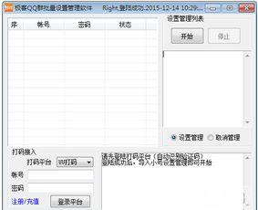 极客QQ群批量设置管理软件下载 极客QQ群批量设置管理软件下载 快...