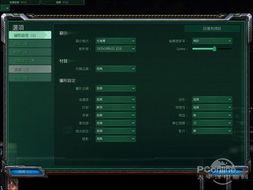 星际争霸2的分辨率与画质设置-盈通星际2 盈通 HD5770 星际争霸2游...