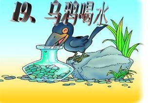 一篇漫画是乌鸦喝水改版,帮我找这幅图,或者写出来