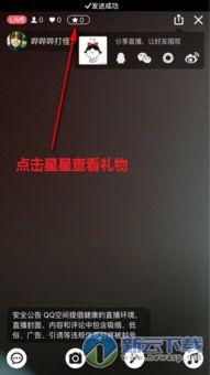 QQ空间直播为什么不能提现 手机QQ空间直播礼物兑换流程说明