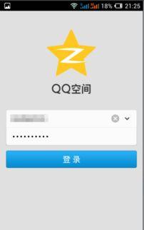 怎么查手机QQ空间好友亲密度排行
