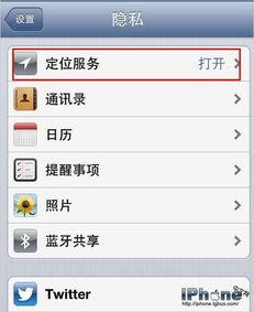 iPhone怎么定位