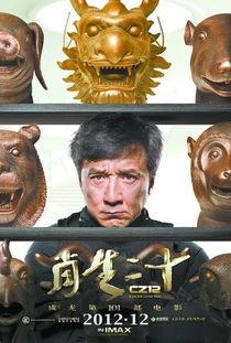 ava12在线观看-从 十二生肖 看中国流失文物的回归