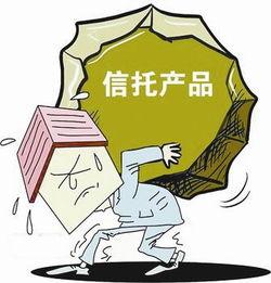 应消除投资者和潜在投资者对信托刚性兑付的错误认识 -克拉玛依日报...