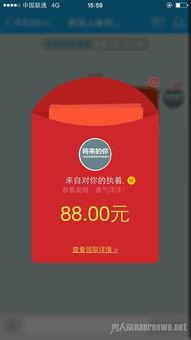 教你收到的QQ红包怎么用 多种用途任你挑