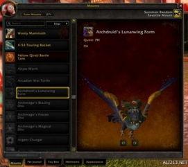 魔兽 7.2版本全新职业坐骑曝光 术士坐骑自带特效
