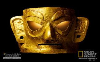 先秦大仙人-迄今为止发现的先秦时期最大、最完整的一件金面具,也是整个东亚地...
