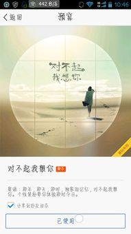 大家谁会提取手机QQ空间app的黄钻背景图片啊 我给个例子