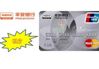 平安银行信用卡积分怎么查询