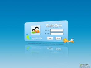 ...漂亮的管理系统用户登录界面设计欣赏