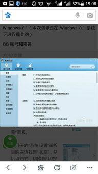 QQ用手机怎么设置自动回复