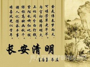 2017清明节古诗大全 关于清明的古诗词100首赏析