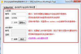 亦幻QQ加好友检测软件下载 v1.0 绿色版 比克尔下载