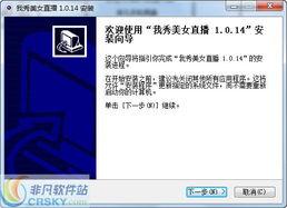 网络直播社交平台安装截图 网络直播社交平台安装的过程