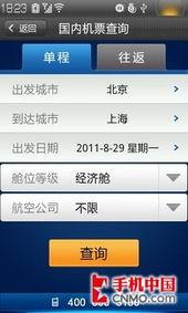 详细的航班信息-出行必备 联想乐Phone S1