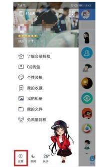 QQ打招呼直播消息通知