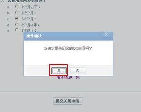 qq空间关闭申请 关闭QQ空间方法介绍