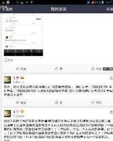 安卓QQ空间怎样看到我发出去的评论