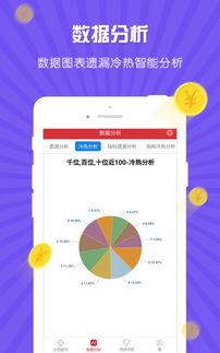 腾龙计划统计排名软件 腾龙计划统计安卓手机版下载v1.3.0 安卓版 腾...