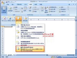 ...7建立外部数据模糊查询表将搜索数据返回到工作表中