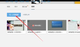手机如何保存QQ空间人家发表出来的短视频
