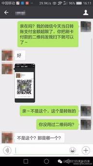 ...注意分清微信的转账付款二维码和收款二维码 汉川吧