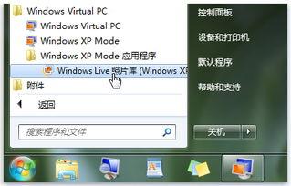...mbowin7镜像-windows xp mode下载 windows xp mode 中文版下载6....