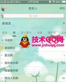 QQ超级群主群发公告在哪 手机QQ超级群主怎么群发公告