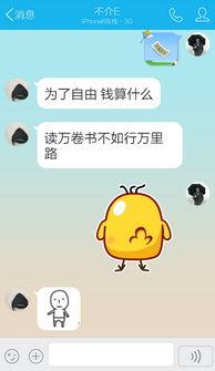 手机QQ怎么改字体
