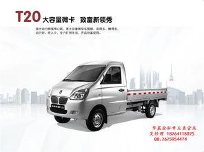 济南章丘华晨金杯小海狮微卡T20单排小货车销售4S店报价