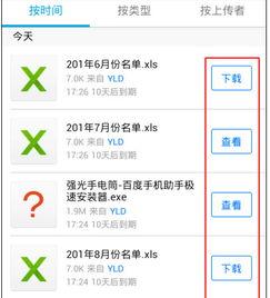 win7qq群文件下载在哪里 手机qq群文件下载的地方