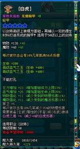 QQ三国装备4象