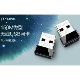 无线USB网卡TP LINK的TL WN422G