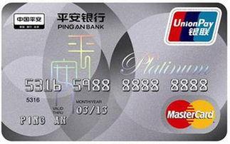 平安银行信用卡激活 -平安信用卡激活网站 平安信用卡激活方法
