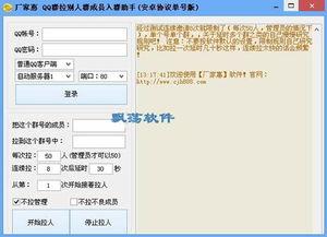 QQ群拉成员软件 厂家惠QQ群拉别人群成员软件 1.3单号版下载