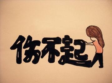 ...丝悲伤... qq个性签名,2012超拽好听的网名大全 男生女生名字昵称...