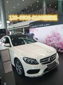 北京奔驰c200L报价奔驰全系淡季团购