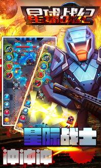 星球战纪官网最新PC版2.0.1下载 56手机游戏下载网