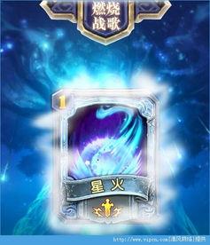 燃烧战歌魔法卡牌攻略解析之星火