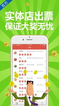 ...PK10北京赛车彩票官方平台下载 v1.1 极速下载