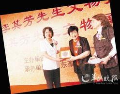 李若梅(中)在文物捐赠仪式上-我的伯父李其芳