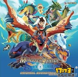 ...物猎人物语》的游戏音乐原声CD的封面图,原生CD将在11月9日发...